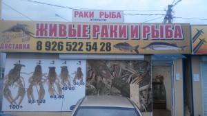Раки к пиву Подольск, Знамя Октября, Щербинка